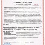 «Электрон Свет» успешно прошёл пожарную сертификацию